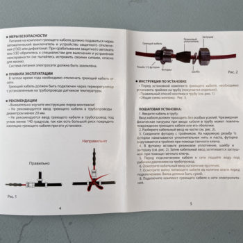 Внутренний греющий кабель Инструкция